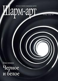 Сентябрь—ноябрь 2015