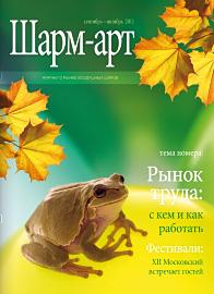 Сентябрь—октябрь 2011