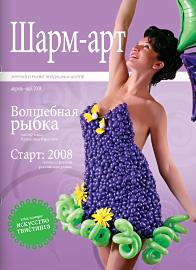Апрель—май 2008